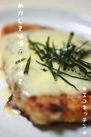 めかじき味噌チーズ焼き