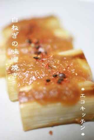 白ねぎの味噌焼きjpg