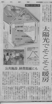 朝日新聞20080106