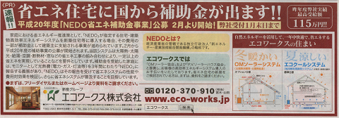 NEDOリビング新聞広告