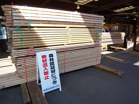 森林認証材への取組み