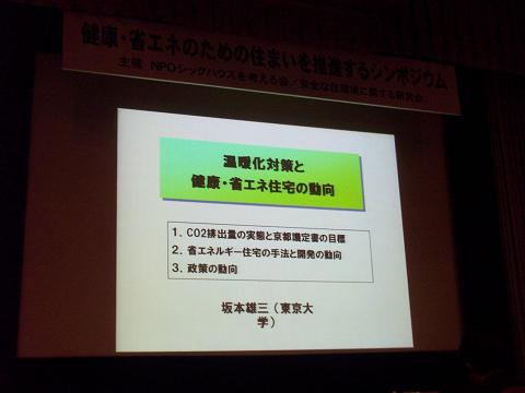 坂本先生講演