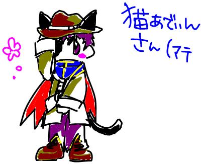 猫あでぃんさん