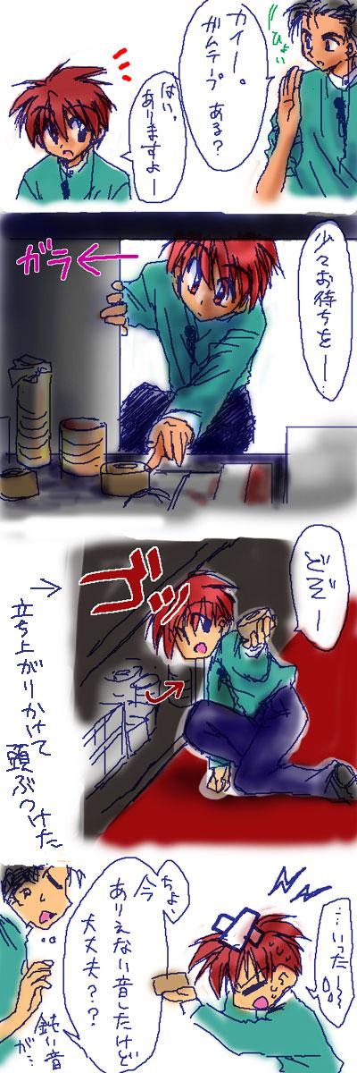勢い余って(?)