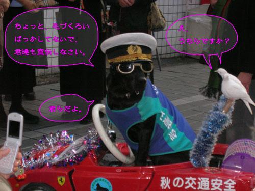 犬のおまわりさん3