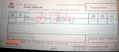 DBチケット