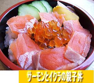 サーモンイクラ親子丼