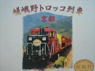 トロッコ列車の表紙