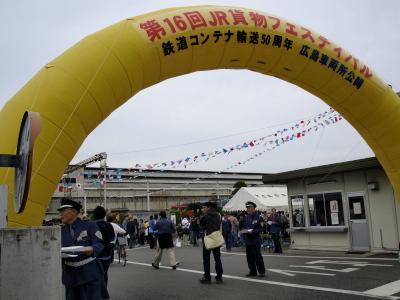 広島車両所フェスティバル01
