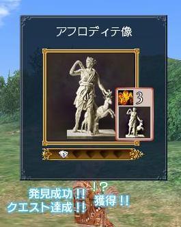 120807 191356アフロディテ像