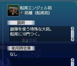 122307 162706船尾エンジェル