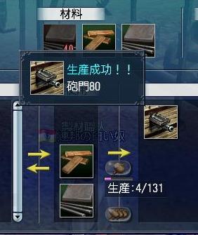 122907 114100砲門80