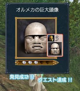 012308 064843オルメカの巨大頭像