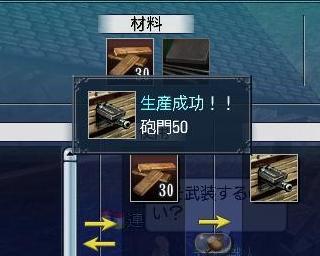 021708 091403砲門50