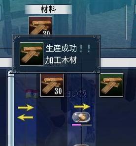 021808 071129加工木材