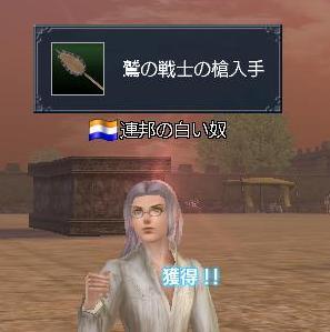 033008 101352鷲の戦士の槍
