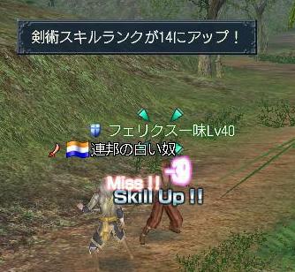 041108 201258剣術R14