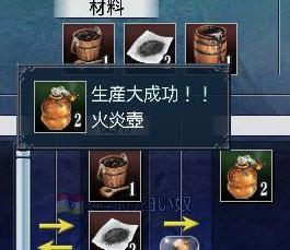 041508 222255火炎壷