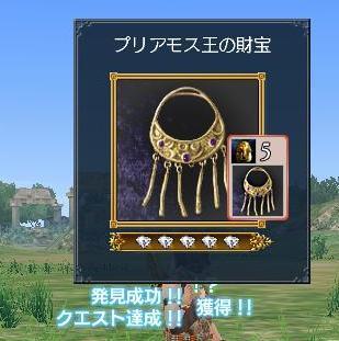 052508 085107プリアモス王の財宝