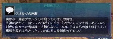 061308 062558竜殺しの紋章2