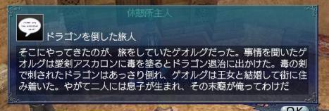 061308 062612竜殺しの紋章3