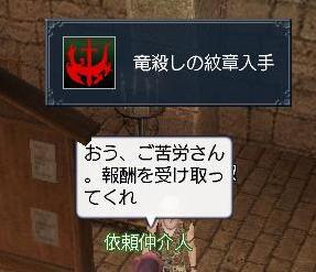 061408 082916竜殺しの紋章