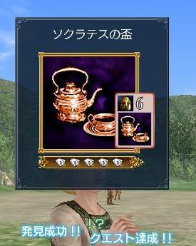 061508 193809ソクラテスの杯