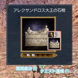 061608 210041アレクサンドロス大王の石棺