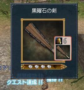 062008 052820黒曜石の剣