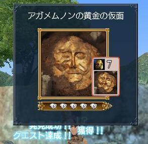 062108 181213アガメムノンの黄金の仮面