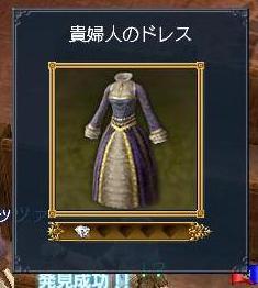 062308 205836貴婦人のドレス