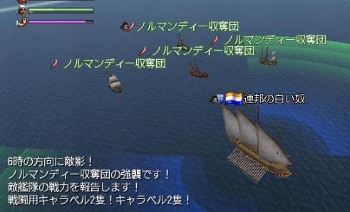 070208 055040ノルマンディー海賊