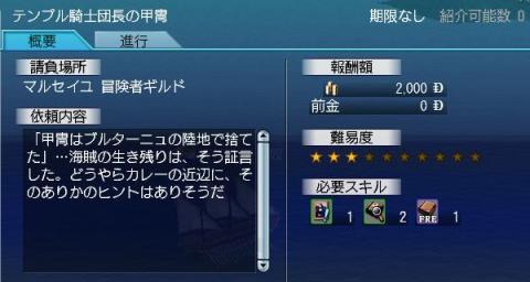 070208 055120テンプル騎士団の甲冑