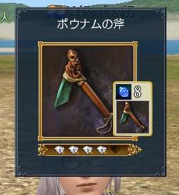 070408 041149ポウナムの斧
