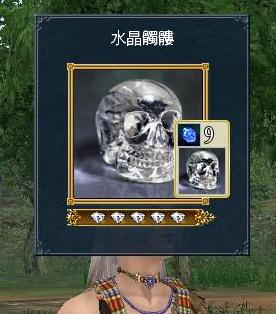 070608 120006水晶髑髏