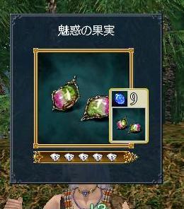 070708 053439魅惑の果実