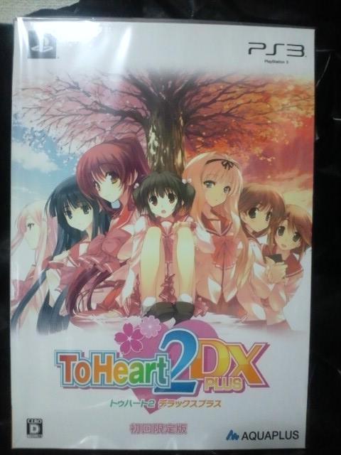 ToHeart2DXPlus