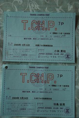 090524四国九州ポイントカード