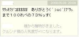 2008051009.jpg