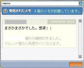 2008060606.jpg