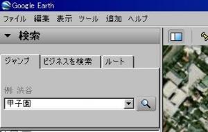 甲子園検索