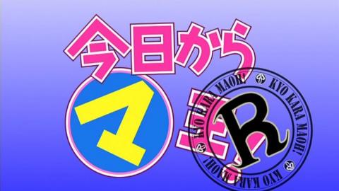 (アニメ) 今日からマ王!R OVA vol.1 「小シマロンの少年王(前編)」.avi_000062479_s