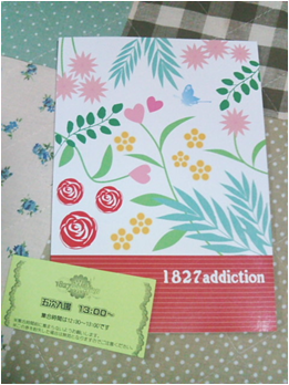 1827addiction パンフ~♪