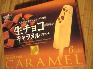 「生チョコがおいしいキャラメルアイスバー」オハヨー乳業(岡山市)
