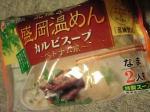 「盛岡温めん カルビスープ」(岩手)