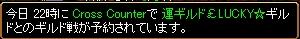12月14日 対戦相手様
