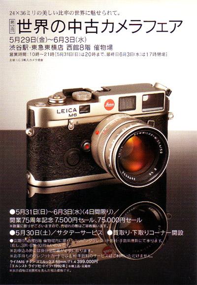 0905_tokyu_l.jpg