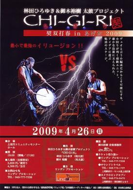 CHI-GI-RI_8360838983V.jpg