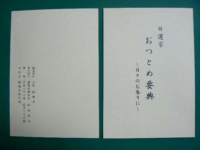 おつとめ 経本2