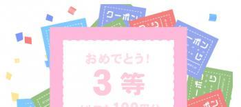 coupon_3P.jpg
